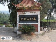 金龙山公墓