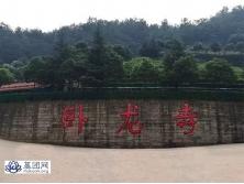 卧龙寺公墓